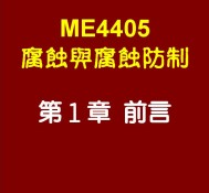 受保護的文章:ME4405-Chap01 Introduction