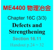 受保護的文章:ME4400-Chap16C_16.11 Material Defects and Strengthening